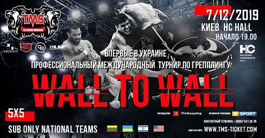 Прямая трансляция TMS Professional Grappling Tournament